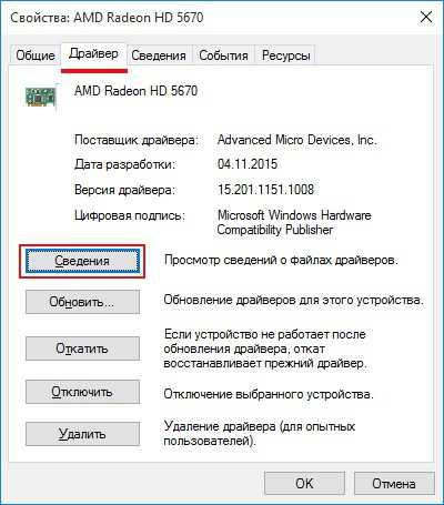 kak_uznat_kakie_drajvera_ustanovleny_na_kompyutere_windows_7_17.jpg