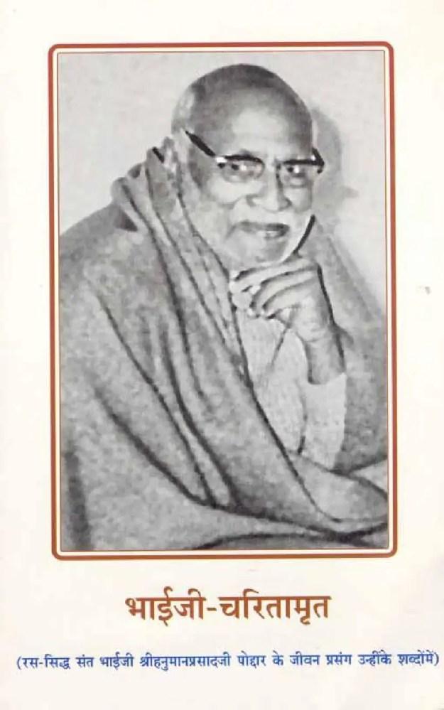 Bhaiji Charitamrit-life of bhaiji shri Hanuman prasadji poddar in his own words  (2/3)