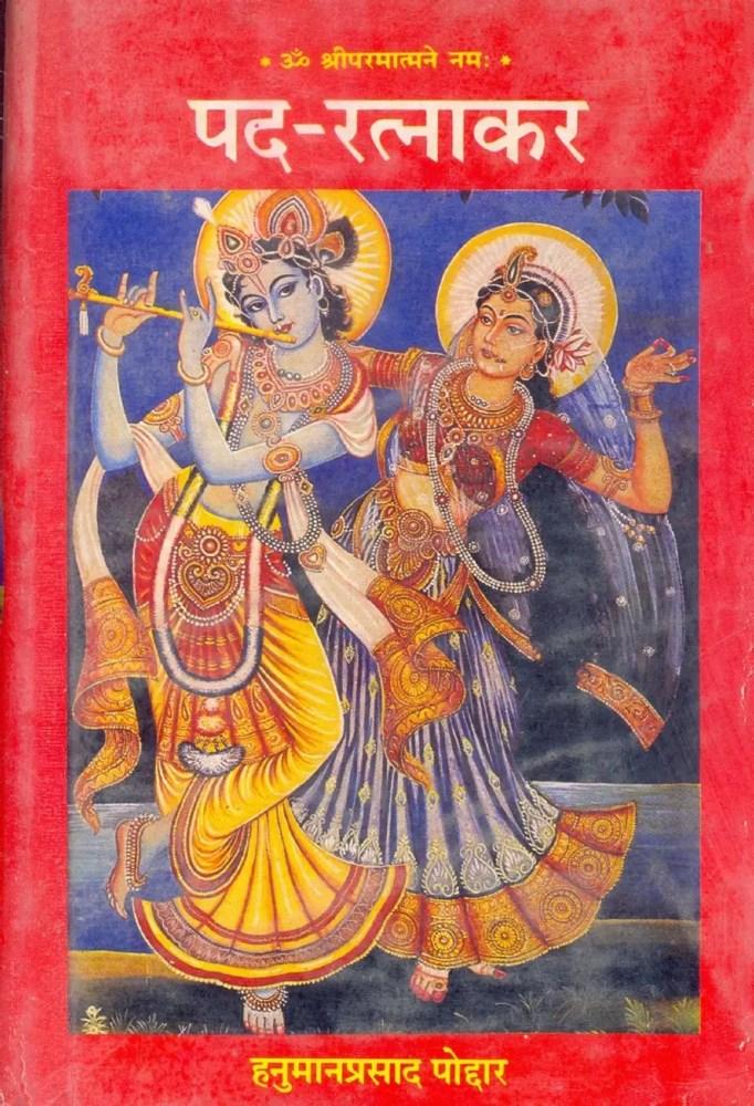 pad ratnakar by bhaiji shri hanuman prasadji poddar (1/6)