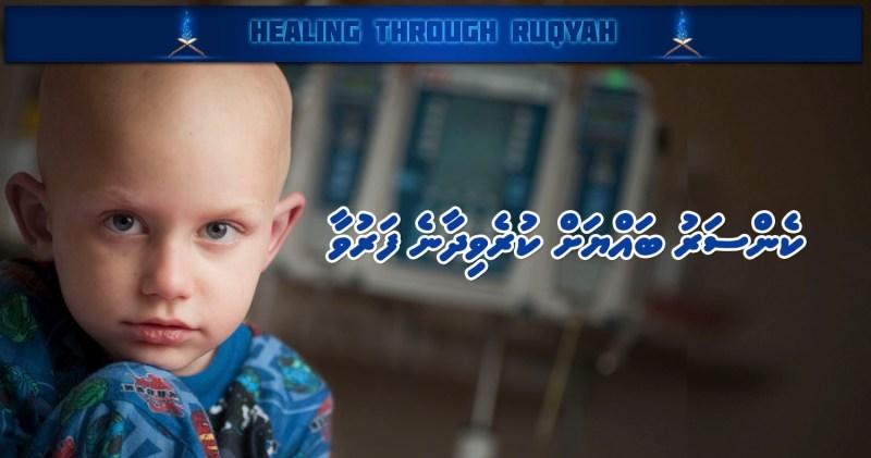 CANCER BAYYAH KUREVIDHAANE FARUVA