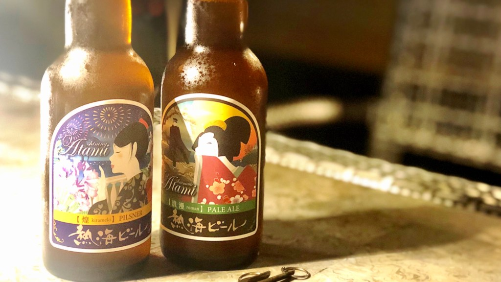 熱海ビール