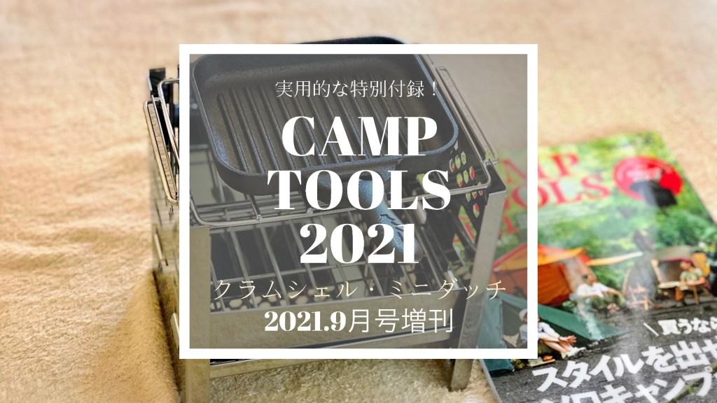 CAMP TOOLS 2021 特別付録 クラムシェル・ミニダッチ
