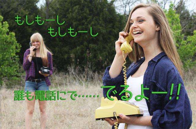 もしもーし。誰も電話にで…...でるよー!