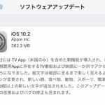今週、iOS 10.2.1とiOS 10.3のベータ版配信に期待