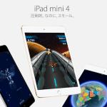 ようやくくるか?「iPad mini 5の発表」を有名アナリストが予測
