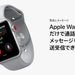 Apple Watch Series 3の通信量は10日で6.3MB、もっと使いたい