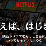 Netflixを契約するならApple経由の方が安い