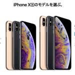 iPhone XS/XS Maxの品薄はほぼ解消 そもそも品薄ではなかった?