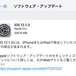 iOS 12.1.3リリース、次は3月末のiOS 12.2に期待かな