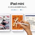 iPad miniとiPad Airの新モデル発表 ともにApple Pencilに対応