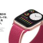気になるなー、Apple Watch Series 5の常時点灯機能