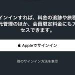 「Appleでサインイン」を体験 工夫されてていい感じ