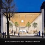 韓国のApple Storeは明日(4月18日)から営業再開