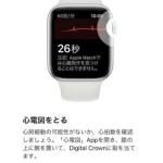 Apple Watchの心電図機能はiOS 14.2、watchOS 7.1から?