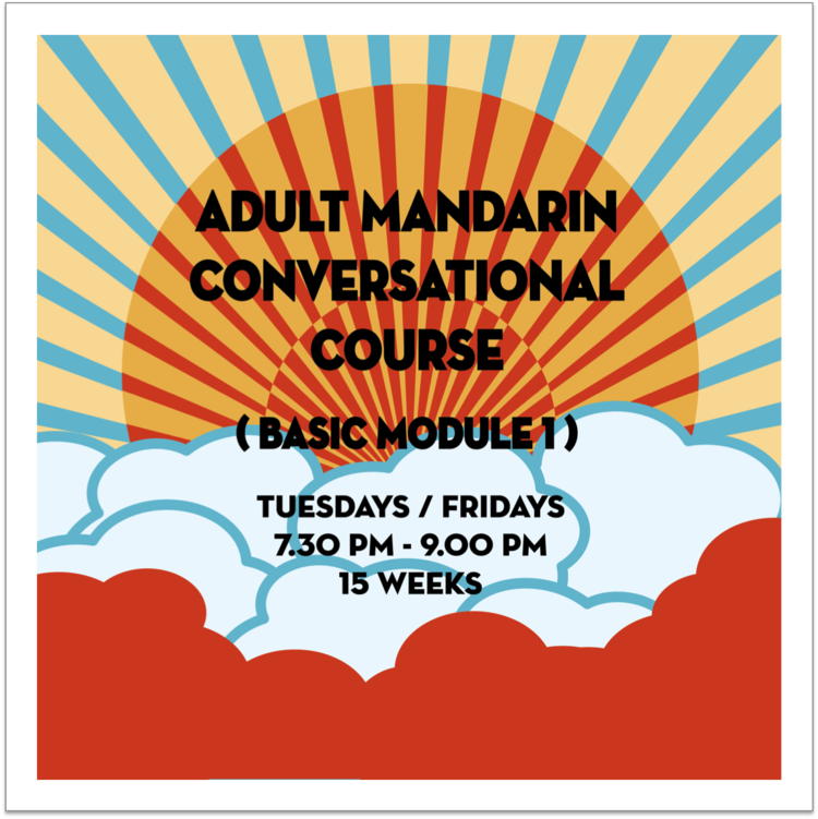 Aug 2017 Adult Mandarin Conversational Course