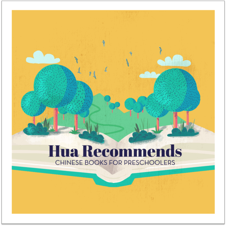 Owl Readers Club – Hua Recommended Chinese Collection