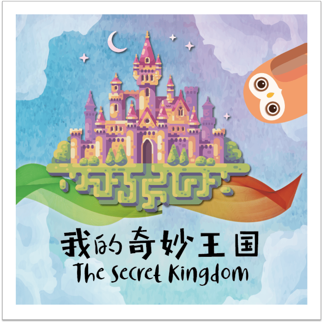 June 2019 Mandarin Camp – The Secret Kingdom