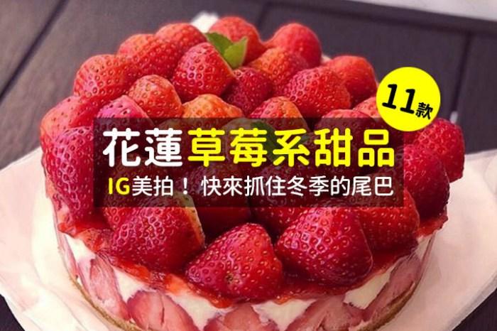 花蓮草莓系甜品-IG