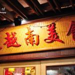 【美食週記48】汐止東湖˙銘記 越南餐廳