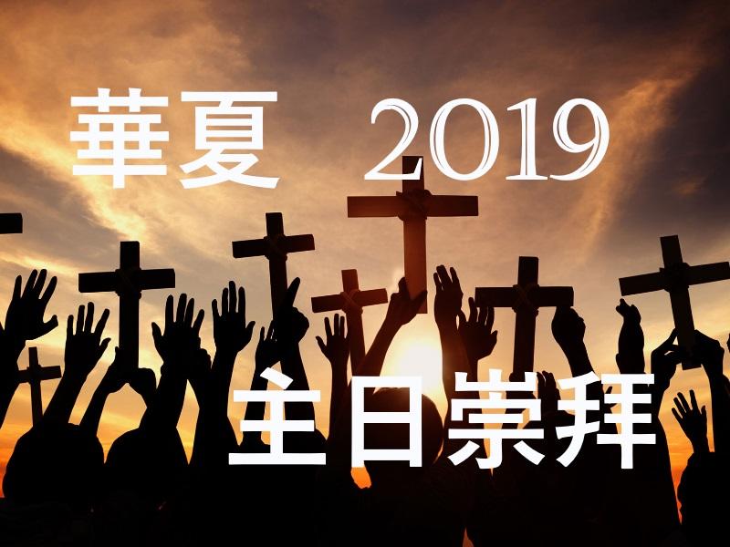 华夏2019主日