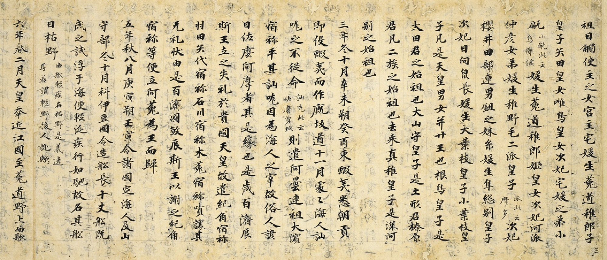 An Overview And History Of Japanese Language Kanji