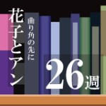 花子とアン 最終回/156話 赤毛のアンと夫々の人生