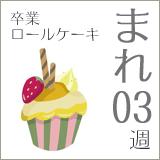 mare03_卒業ロールケーキ