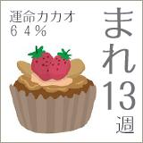 mare13_運命カカオ64%