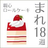 mare18_親心ロールケーキ
