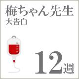drume12