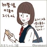 あまちゃん02