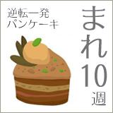 mare10_