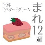 mare12_官能カスタードクリーム