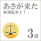 asa03_新選組参上!