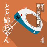 toto04_常子、編入試験に挑む