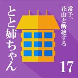 toto17_常子、花山と断絶する