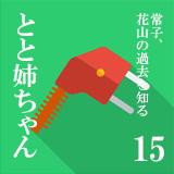 toto15_常子、花山の過去を知る
