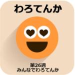 北村笑店物語 / わろてんか 最終回/第151話