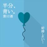 鈴愛とボクテが再会する / 半分、青い。 第70話