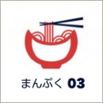福子と萬平の結婚決まる / まんぷく 第18話