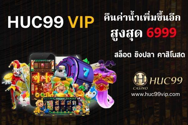 Huc99 VIP | โปรโมชั่น เล่นเกมส์ คืนค่าน้ำเพิ่มขึ้นอีก ล่าสุด 2021