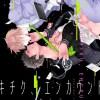 キセキのエロ【キチク、エンカウント】おわる