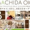 町田は腐女子にとって住みやすい街になるかもしれない。