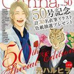50号記念!エロ番外編たくさん【Canna Vol.50】鴆/蛇喰い鳥 などなど