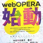 OPERA、季刊になる&web配信スタート+パブリックセックス番外+とら町田復活 など