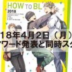 2018年4月の気になるBL新刊+アニメはゲームの立ち絵のまま動いてほしい