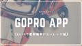 GoProやiphoneで撮影した動画を完全無料で編集できるアプリ【Quik編】