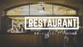 【旅行者必見!】世界一シンプルなレストランでの英会話【9パターン】