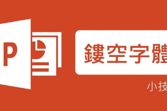 PPT鏤空字體
