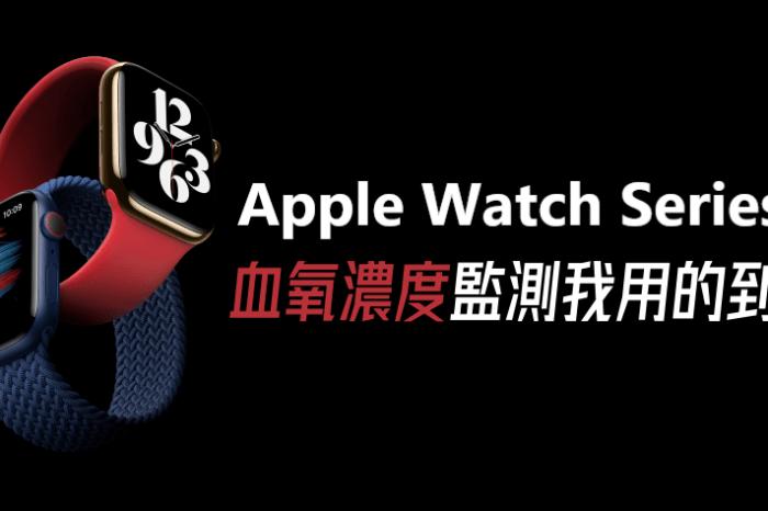 Apple Watch Series 6 血氧濃度